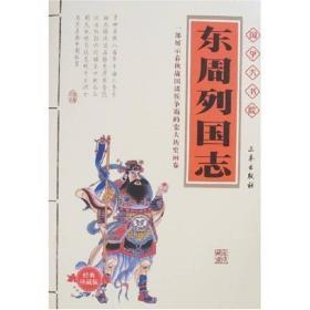 东周列国志9787807362005