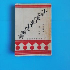 小说底创作及鉴赏      【神州国光社出版.民国20年初版 品好】