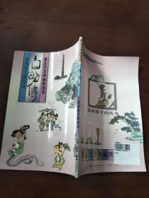 白蛇传 雷峰塔下的传奇(蔡志忠古典幽默漫画)
