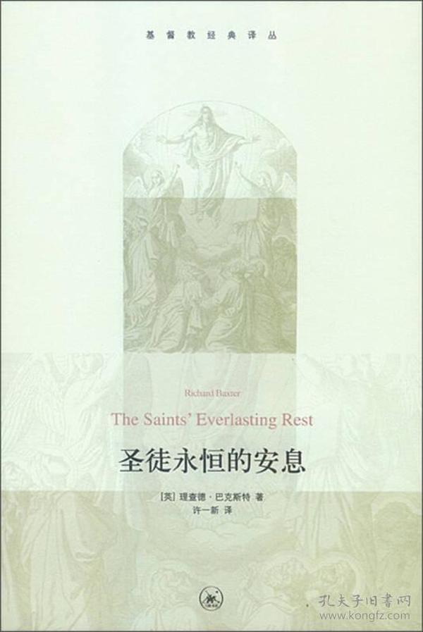 新书--基督教经典译丛:圣徒永恒的安息