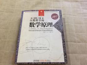 自然哲学的数学原理(凤凰出版)