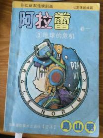 科幻幽默连续剧画【七龙珠姊妹篇】阿拉蕾【卷一】3地球的危机