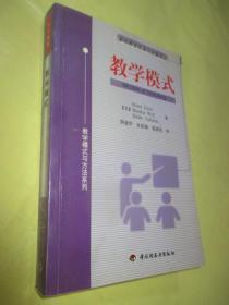 教学模式(基础教育改革与发展译丛.教学模式与方法系列)