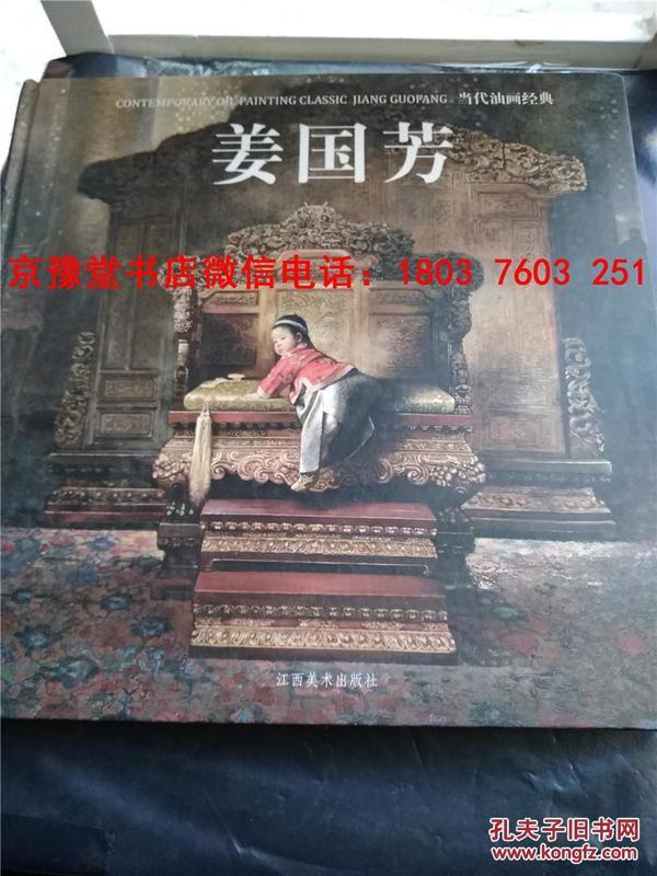 当代油画经典:姜国芳    内页带作者签名  包真