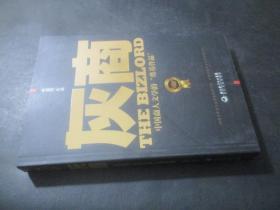 """灰商:中国商人文学的""""奠基作品"""""""