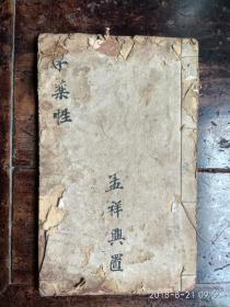 清末木刻线装本中医书《草药性》