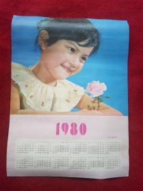 怀旧收藏 年历1980年《漂亮宝宝》厚纸的