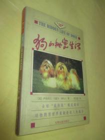 狗的秘密生活--人与自然书系