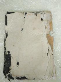 清代拓本一厚册,品相古朴原味缺书皮,其余完整