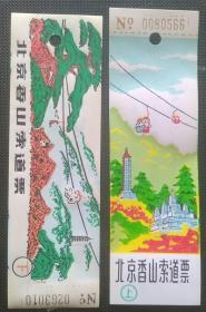 早期北京《香山索道》上下各1枚塑料门票