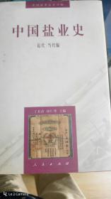 中国盐业史:近代当代编