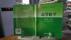 高等数学第五版(上册)