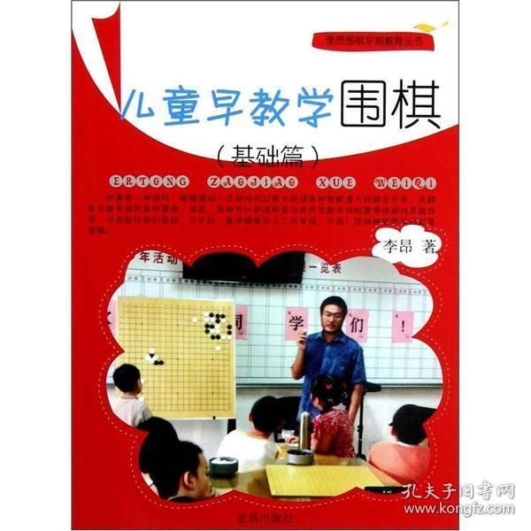 李昂围棋早期教育丛书:儿童早教学围棋(基础篇)