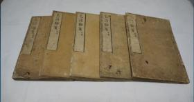 毛诗郑笺    20卷5册全   木版   1802年