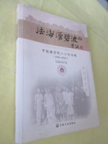 法海涌碧波:中国佛学院六十年历程(1956-2016)【16开.彩插本】