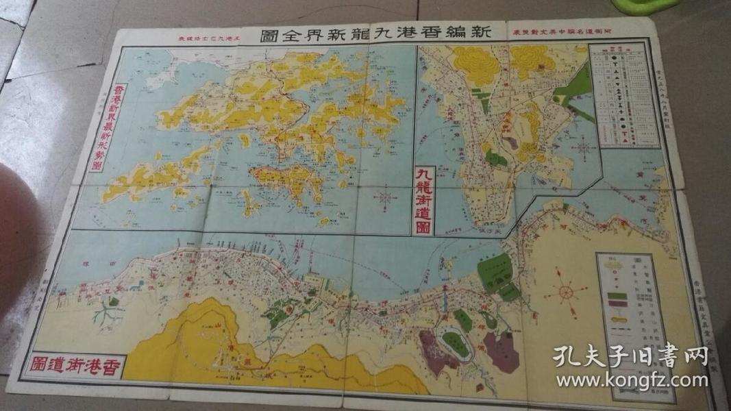 新编香港九龙新界全图.长77厘米..宽54厘米.1958年出版