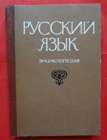 PYCCKNÑ R3bIK  32开国内影印