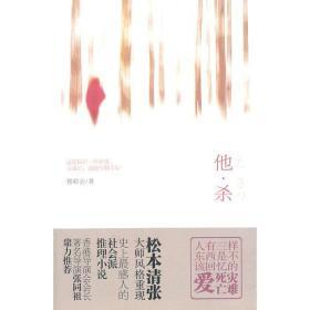 他·杀(香港导演会会长著名导演张同祖鼎力推荐,感人的社会派推理小说)