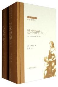 艺术哲学(上下)傅雷谈艺系列 悦读精赏本