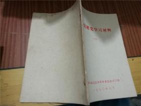 整党建党学习材料(六)