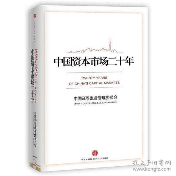 中国资本市场二十年