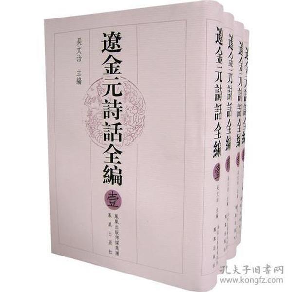 9787806438008新书--辽金元诗话全编(全四册)