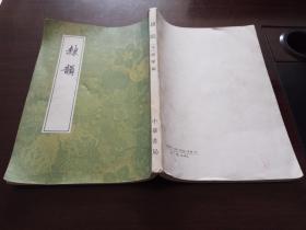 隶韵:中华书局影印:(宋)刘球编