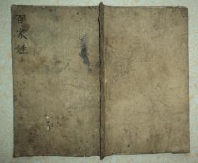 清光绪手写本、校对无讹、【拾字百家姓】、全一册、版本少见。