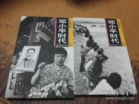 生活在邓小平时代:视觉80年代、和90年代(上下册)摄影集 正版现货