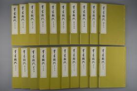 孔网唯一《群书类从》现存文笔部16卷(卷122-137)20册全 复刻影印本 江户后期塙保己一等编纂的古书古文丛书 仿效中国丛书体裁,分神祇、帝王、补任、系谱、传、官职、律令、公事等25类