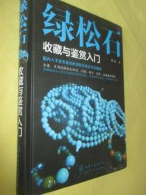 绿松石收藏与鉴赏入门  (16开.硬精装.铜板彩印)