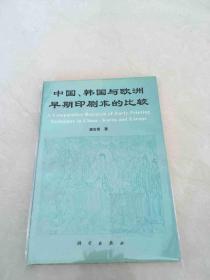 中国 韩国与欧洲早期印刷术的比较