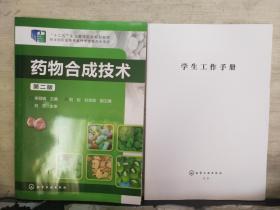 药物合成技术(第二版)附学生工作手册