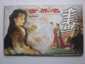 世界名画邮资明信片