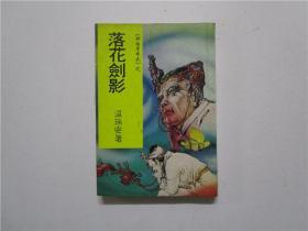1984年版 《神相李布衣》之落花劍影 作者溫瑞安蓋章簽贈本