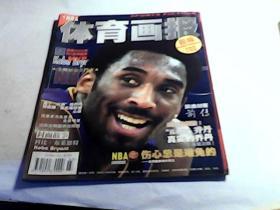 体育画报(2002年第3期 )无海报 总第124期