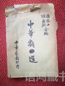民国版《中华戏曲选》 中华书局1934年初版