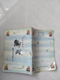 蔡志忠漫画--论语 儒者的诤言(实物图片)