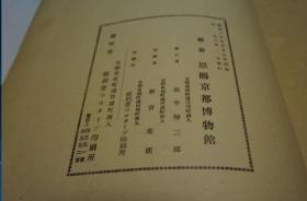 华山先生画谱     便利堂  珂罗版精印    京都博物馆