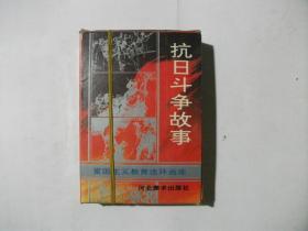抗日斗争故事(连环画)(上中下全)      111