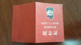 1972蚌埠纺织厂《团员退团纪念证》毛主席军帽木刻头像