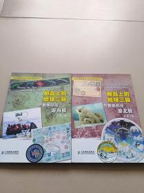 邮品上的地球三极--带着集邮册游南极+游北极(两册合售)