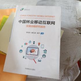 中国林业移动互联网发展战略研究报告/智慧林业丛书