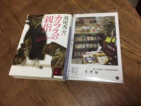 日文原版:《カラスの亲指》    【存于溪木素年书店】