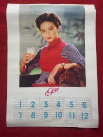 怀旧收藏 年历1980年《美女图片》