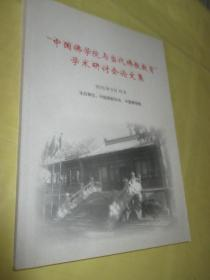 【中国佛学院与当代佛教教育】学术研讨会论文集--纪念中国佛学院成立60周年