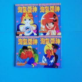 淘气爱神 (1-4完结) 64开漫画