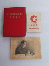 毛主席对新闻工作的重要指示 毛主席对广播工作的指示 钢版雕刻版主席工作照一张 三件合售