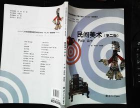 民间美术  南京大学出版社