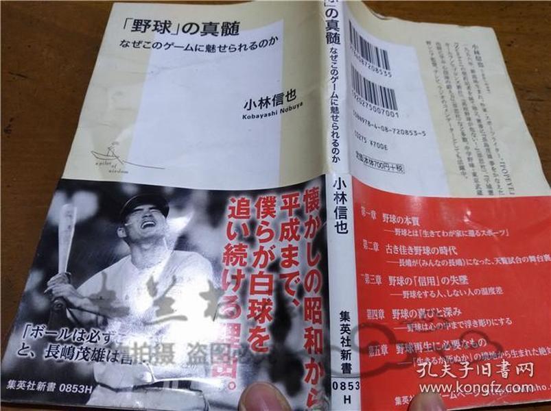 原版日本日文书 (野球)の真髄なぜこのゲ|ムに魅せられるのか 小林信也 株式会社集英社 2016年10月 小32开平装